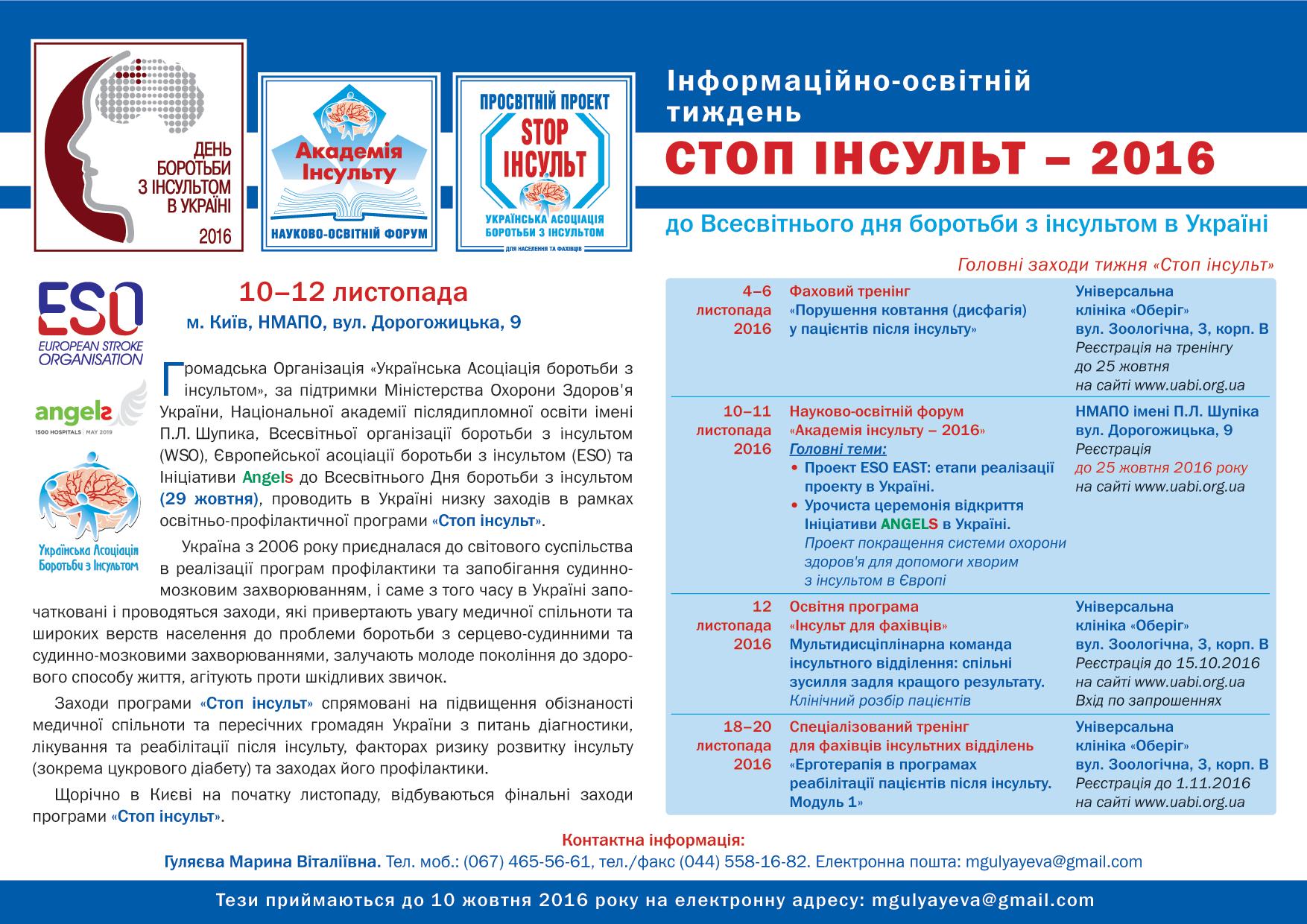 Академия инсульта 2016