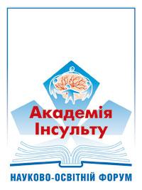 Науково-освітній форум «Академія інсульту»