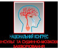 Національний конгрес «Інсульт та судинно-мозкові захворювання»